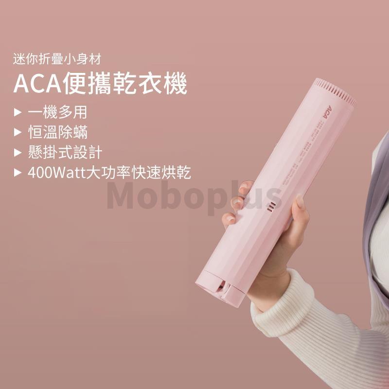 ACA 便攜式多功能烘乾機【3色】