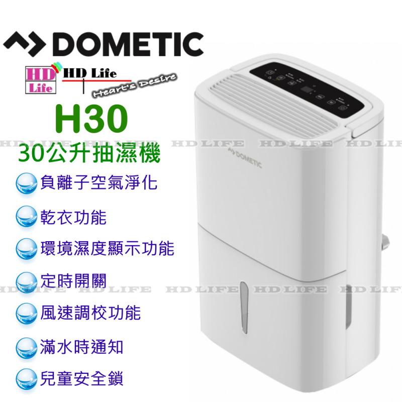 DOMETIC H30 30L 抽濕機