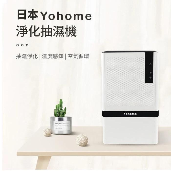 Yohome TWT-D01C 淨化抽濕機