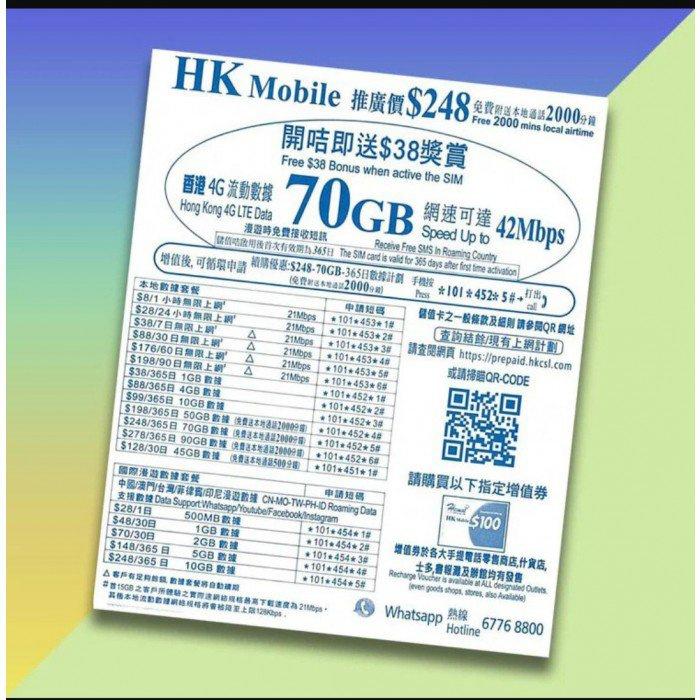 HK Mobile CSL網絡本地70GB年卡上網儲值卡