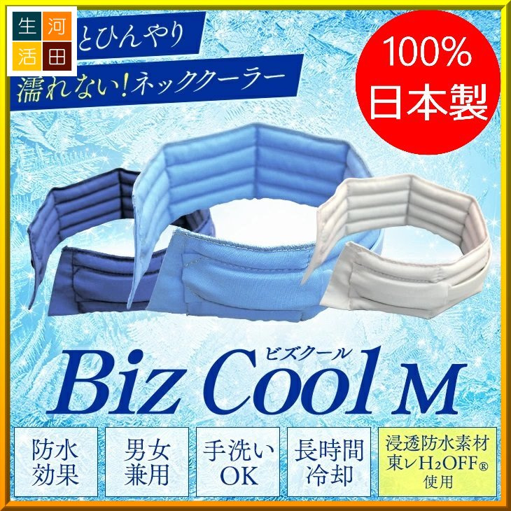 日本製 ISHIZAKI Biz Cool 冷感散熱領環