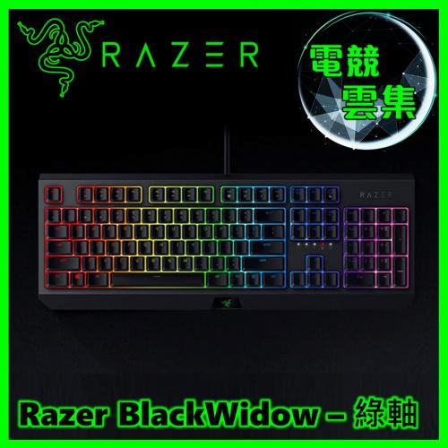 Razer BlackWidow (綠軸) 電競機械鍵盤