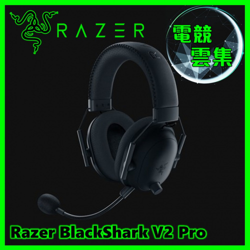 Razer BlackShark V2 Pro 電競耳機