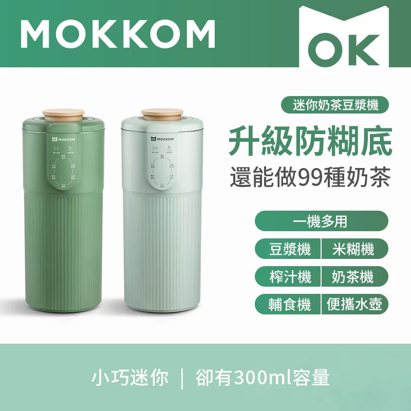 MOKKOM 迷你奶茶豆漿機【2色】