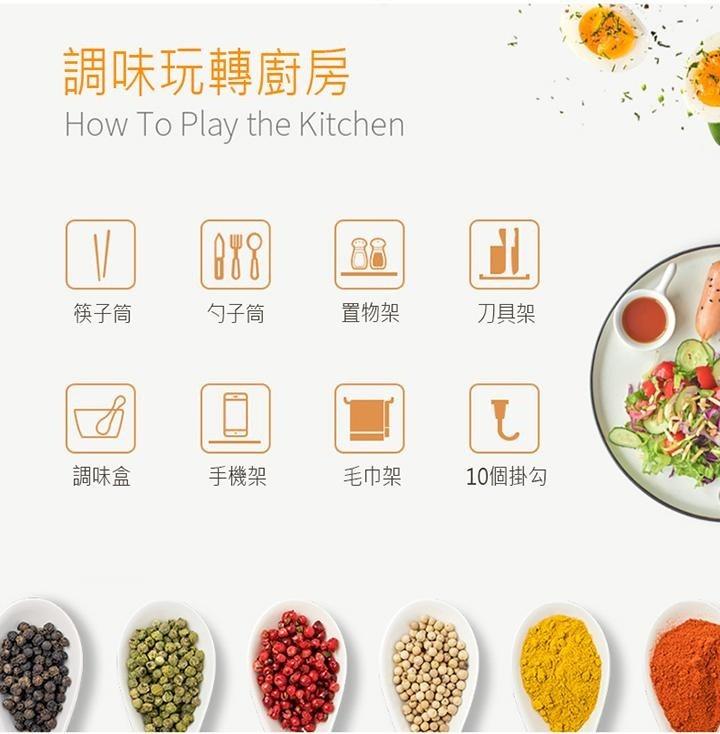 HK SMART LIVING 無痕多功能廚房收納架(7in1)