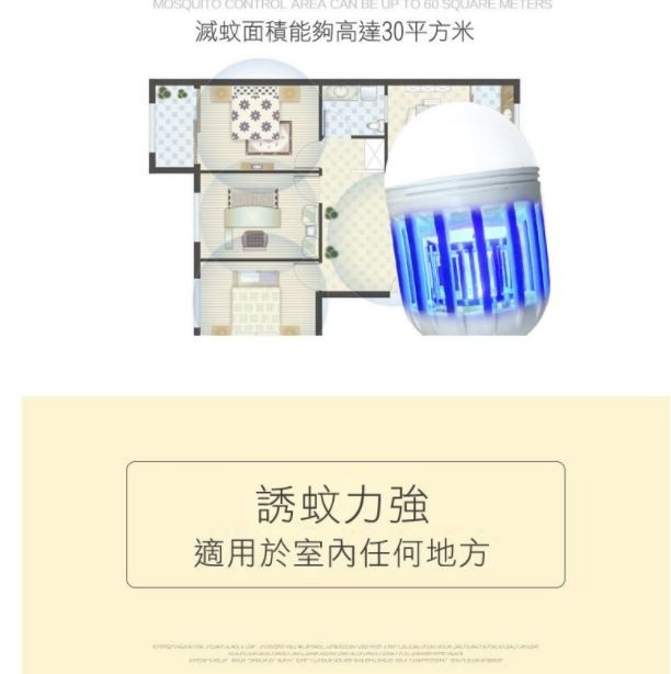 HK SMART LIVING LED 滅蚊燈泡 20W 290(lm 流明)