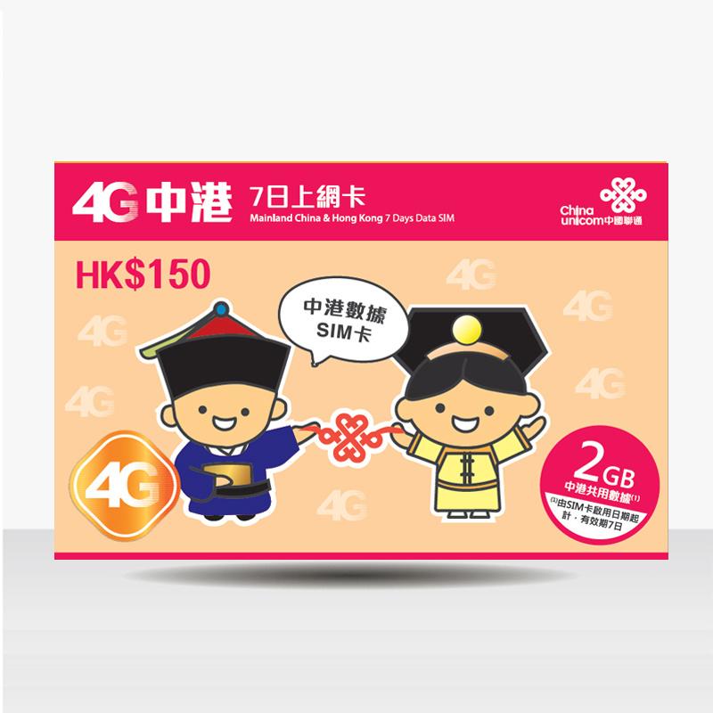 中國聯通7日4G 2GB中國上網卡 全國通用