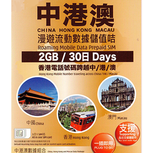 3HK 中國 香港 澳門30日4G 2GB上網卡