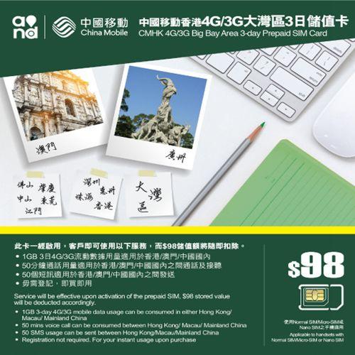 中國移動4G/3G 大灣區3日中港澳共用1GB 上網50分鐘通話上網卡 電話卡