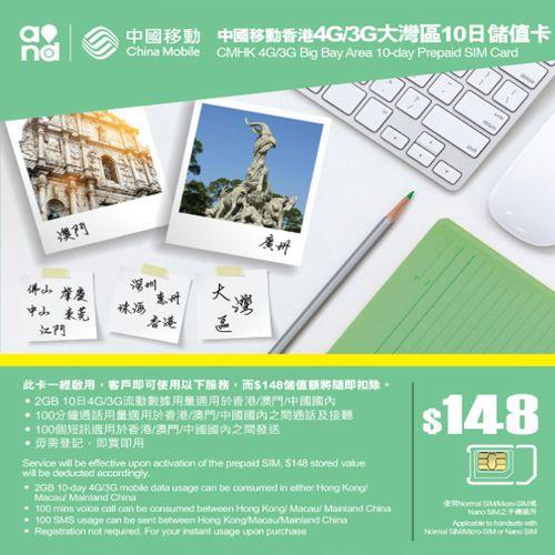 中國移動4G/3G 大灣區10日中港澳共用2GB 上網卡+100分鐘通話