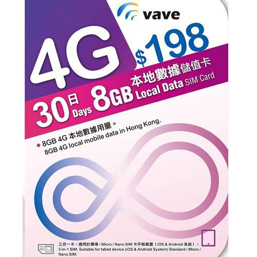 VAVE 4G香港30日8GB 上網卡