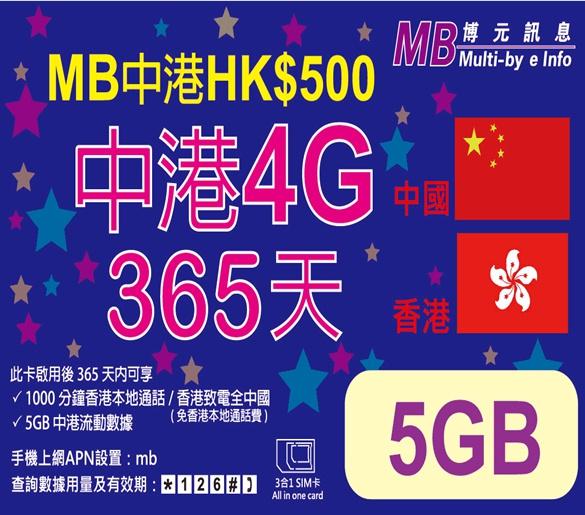 MB中國/香港365日4G 5GB上網卡