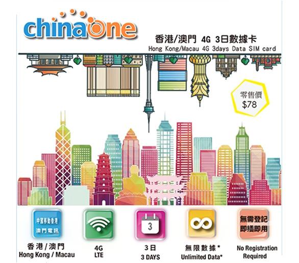 4G香港 澳門通用3日無限上網卡