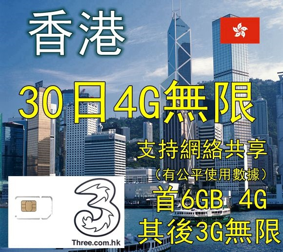 4G香港30日無限上網卡+通話
