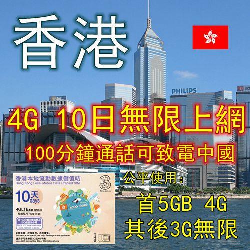 3hk 香港10日4G無限上網卡+通話