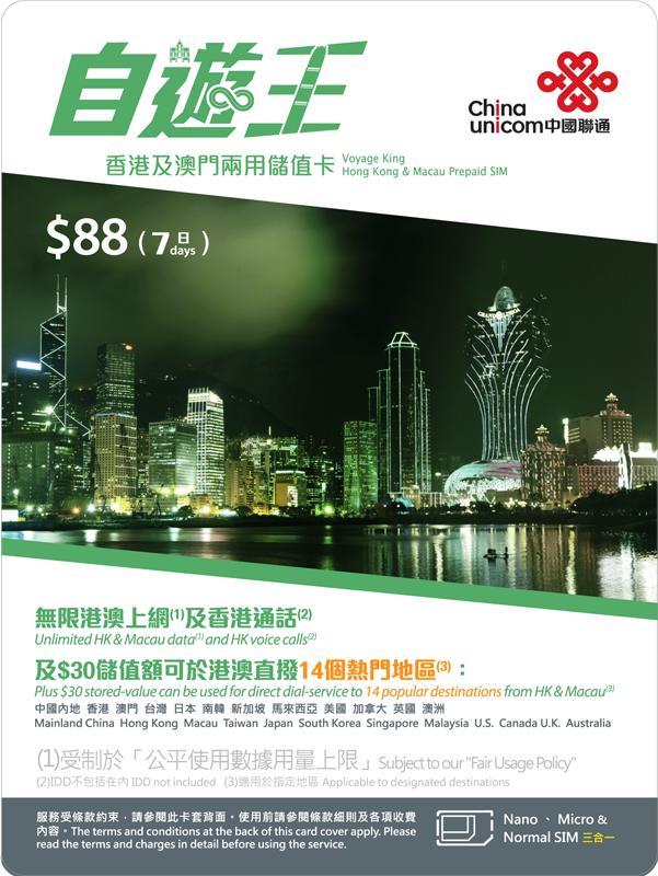 中國聯通 4G7日港澳無限上網通話