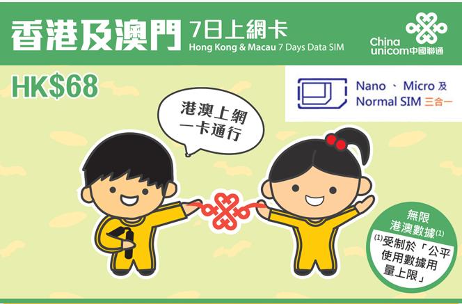 4G香港及澳門7日無限上網卡