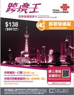 中國聯通 跨境王4G香港號碼版