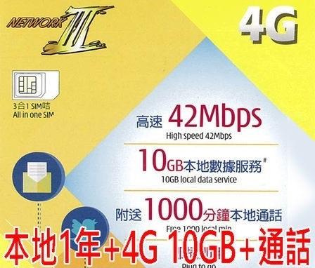 香港360日 4G 10GB上網卡+1000分鐘通話