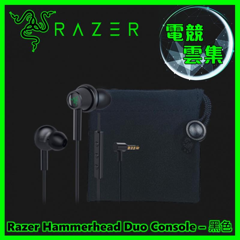 Razer Hammerhead Duo Console - 黑色 入耳式耳機