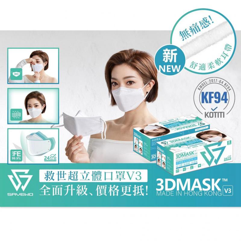 香港製 SAVEWO 3DMASK V3 救世超立體口罩V3 - 6MM柔軟耳帶 (30片獨立包裝/盒) (REGULAR SIZE 標準版) (送口罩減壓器)
