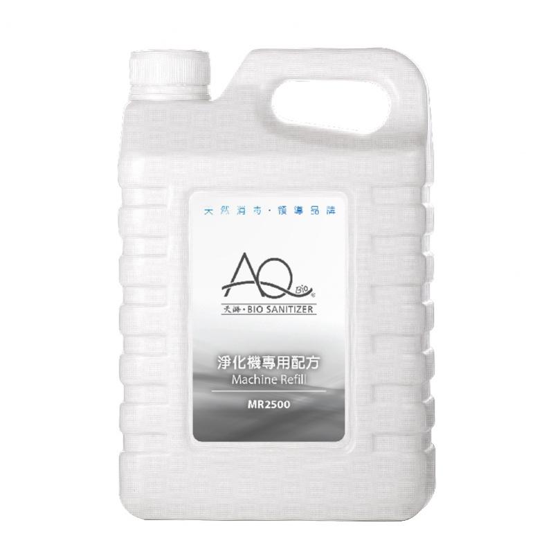 淨化機專用配方補充液 (MR2500)