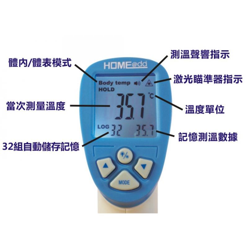 HOME@dd® 非接觸式紅外線體溫計 (HT28)
