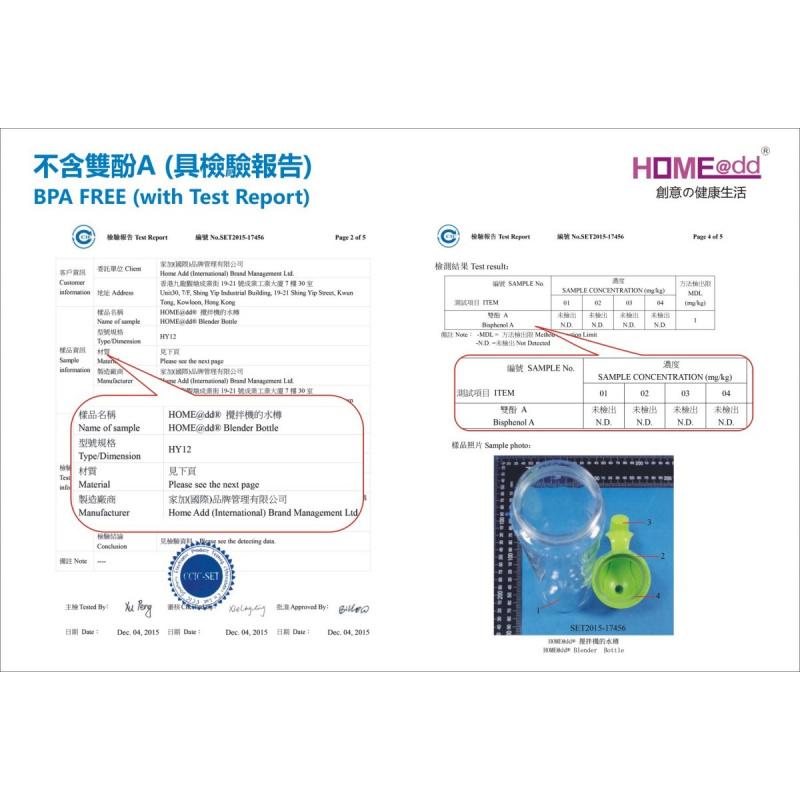 HOME@dd® 便攜式水樽攪拌機 (HY12) [3色]