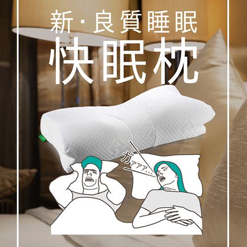 日本 AS 止鼻鼾秒睡快眠枕 スージー
