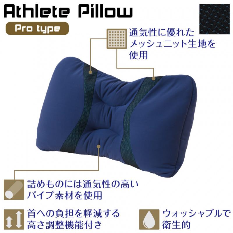 日本舒緩疲勞快眠枕 西川 疲れた体をリカバリー快眠枕 Basic type/Pro type