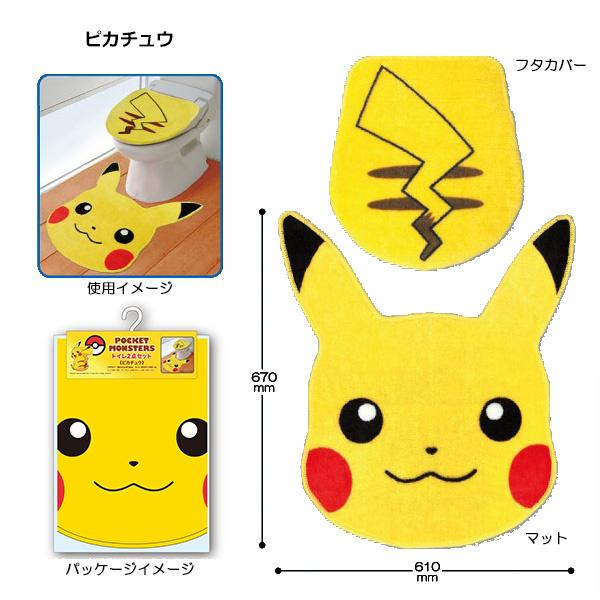 Pokemon 廁蓋墊連地毯 [2款]