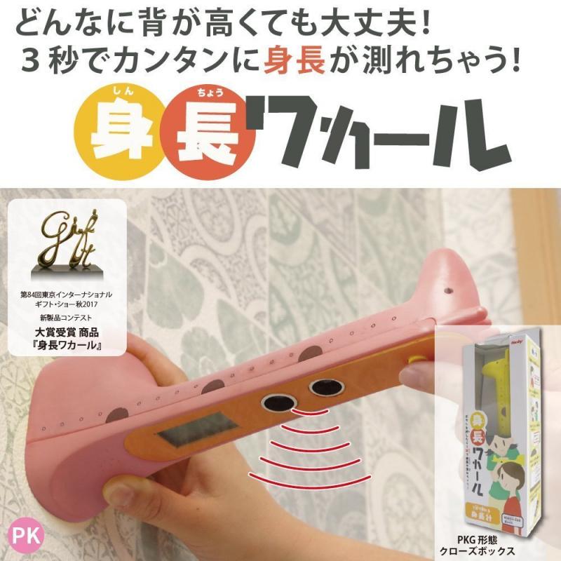 日本Hashy 長頸鹿電子身高測量器