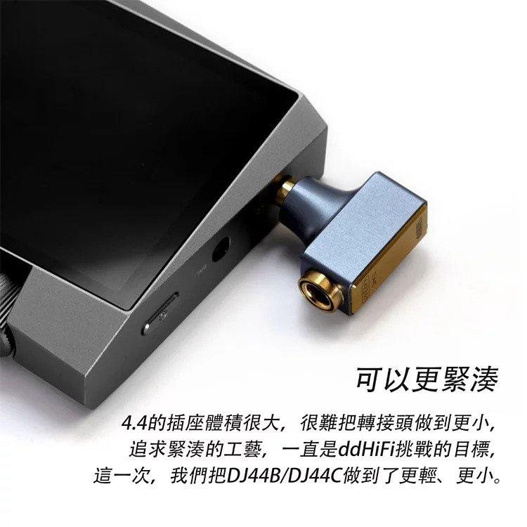 DDHiFi DJ44B mkII / DJ44C mkII 4.4平衡轉換插頭