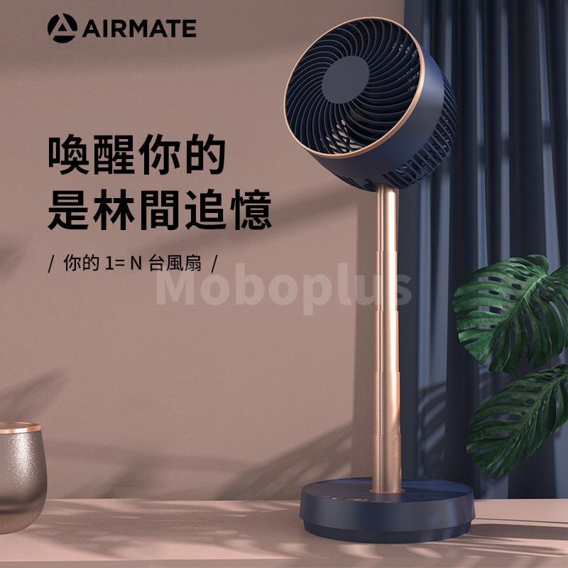 AIRMATE Pandora 無線摺疊循環扇