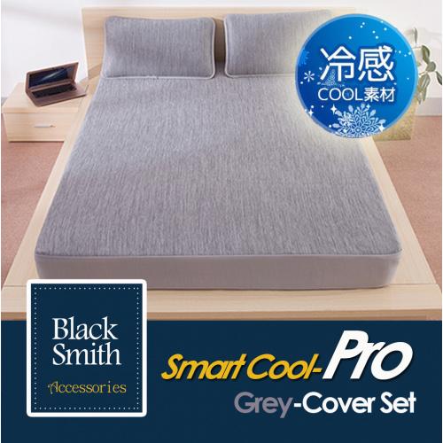 Black Smith 灰色-智能冷感(Pro)枕套及床笠套裝 (單人/雙人/雙人加大/加大/特大)