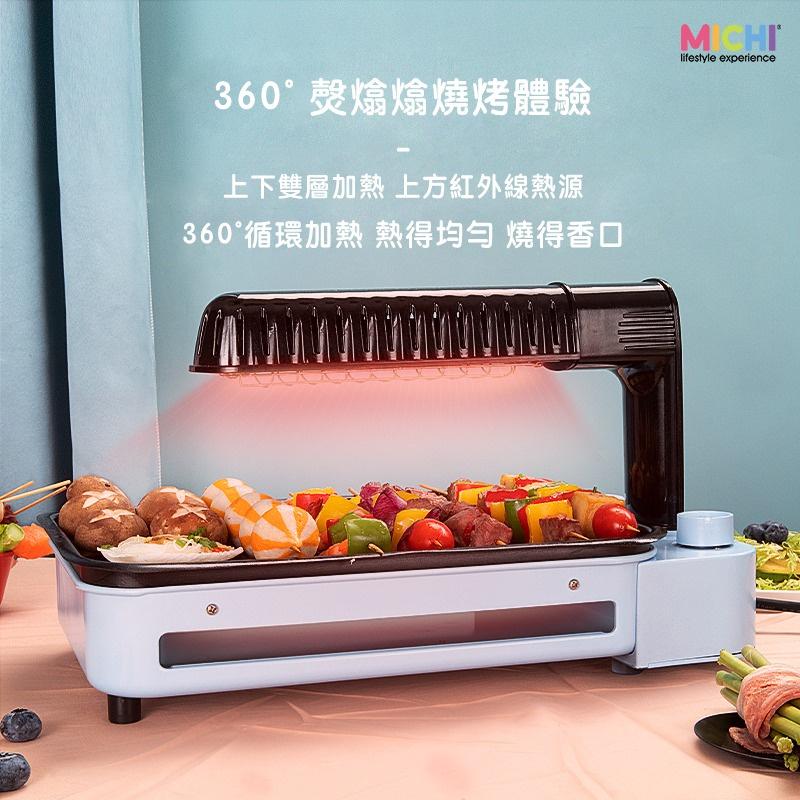 MICHI I.G. 360° 光波燒烤爐