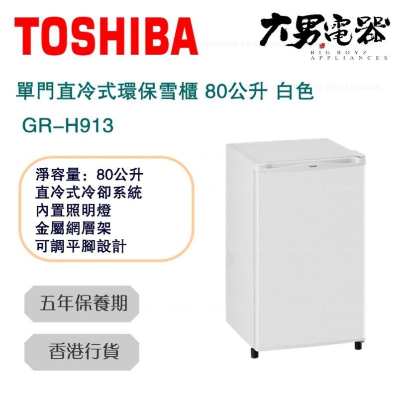 東芝 Toshiba GR-H913 單門直冷式環保雪櫃 80公升 [白色]