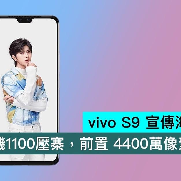 新機推介~Vivo S9 5G (12+256) 全新全套未開封$3499🎉