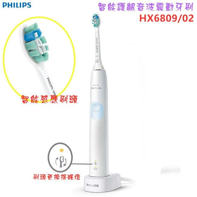 Philips 飛利浦 Sonicare ProtectiveClean 4300 聲波震動牙刷 HX6809 (智能感應系統)