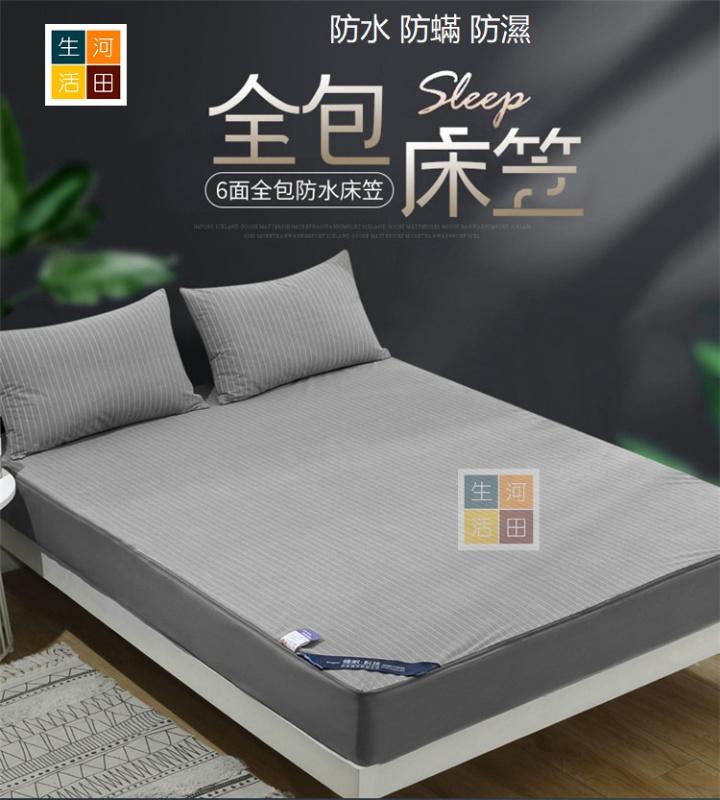 TPU防水防塵蟎床單床笠床墊套