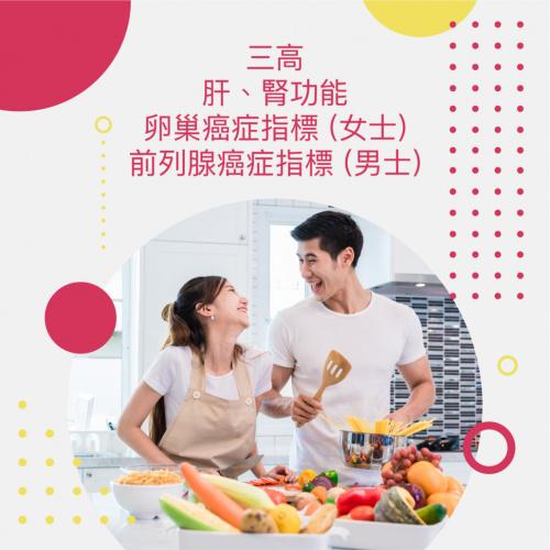 仁滙 特選健康計劃 (75項)