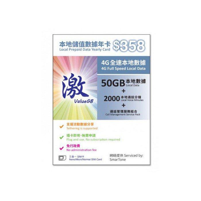 ValueGB 激&SmarTone數碼通4G香港365日 (50GB+10GB赠送)2000分鐘 上網卡 電話卡