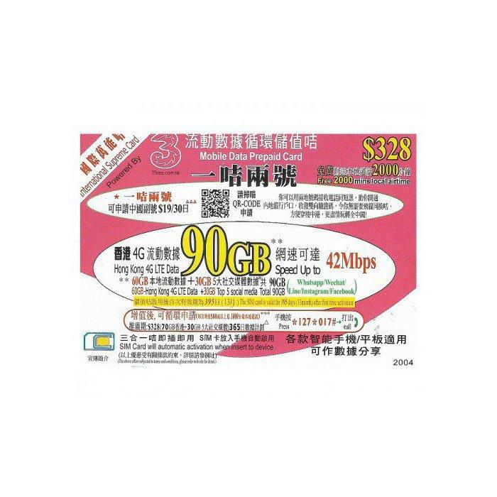 3HK 香港4G 395日60GB+30GB 5大社交媒體數據加2000分鐘 上網卡 電話卡