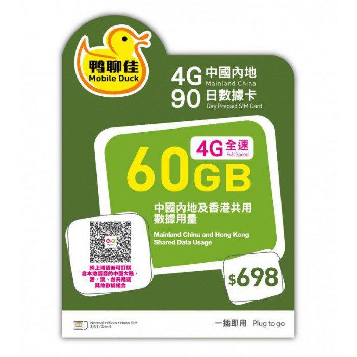 鴨聊佳 中國移動 180日60GB中國及香港4G全速數據卡(90天加送90天)