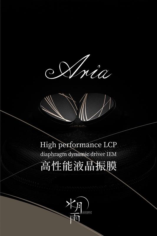 水月雨Aria高性能液晶振膜動圈入耳式耳機