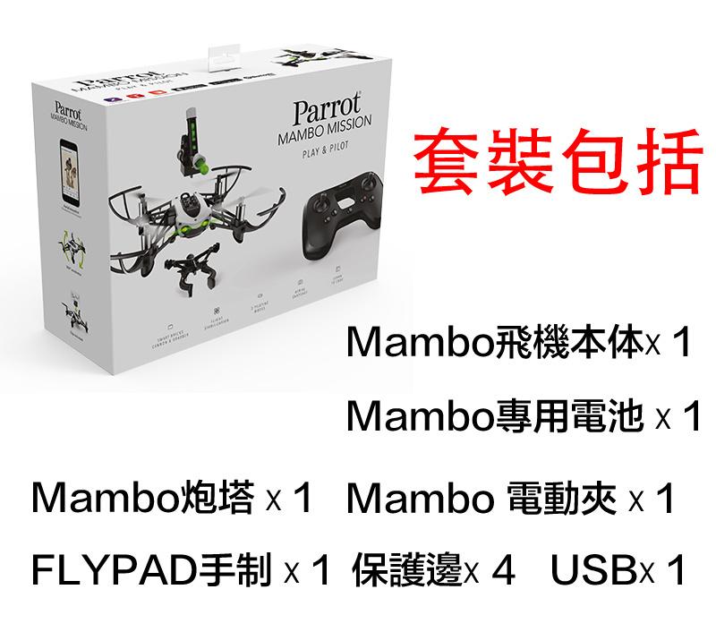 Parrot Mambo 遙控無人機