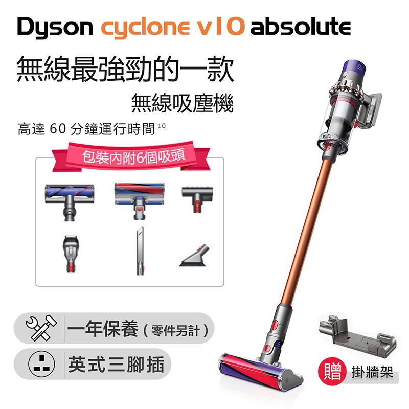 Dyson - Cyclone V10 Absolute 英式插頭 (平行進口)