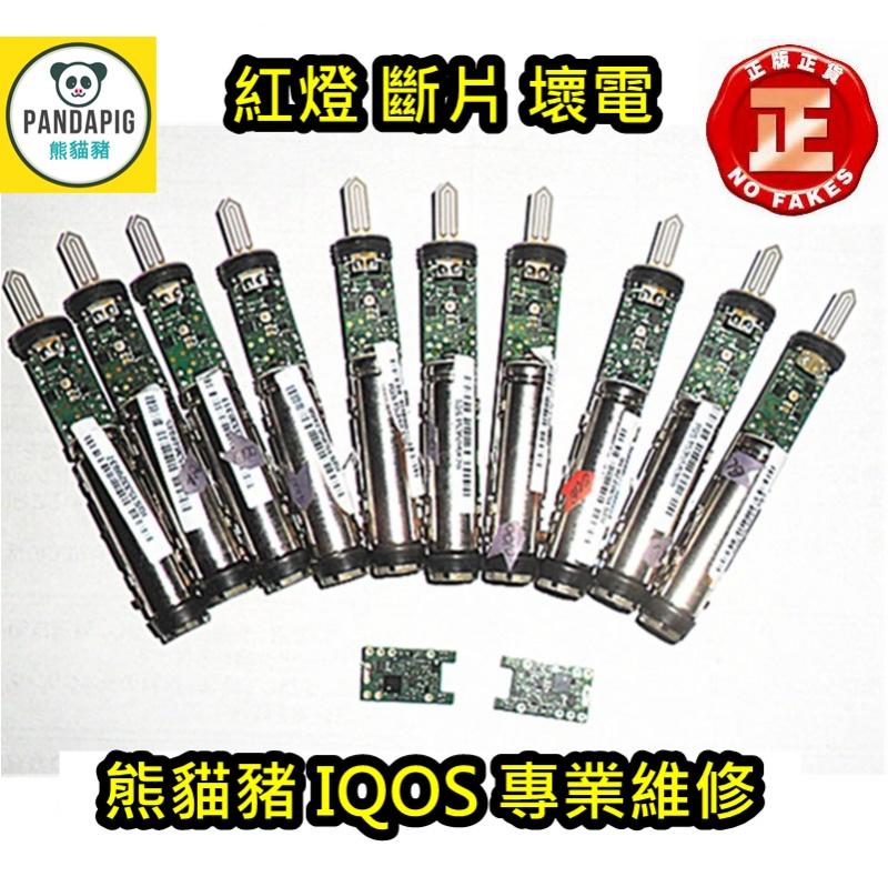 IQOS 專業維修 2.4 2.4plus 紅燈 斷片 壞電 壞盒 香港設維修站 ! 【同一問題 保用1星期 】