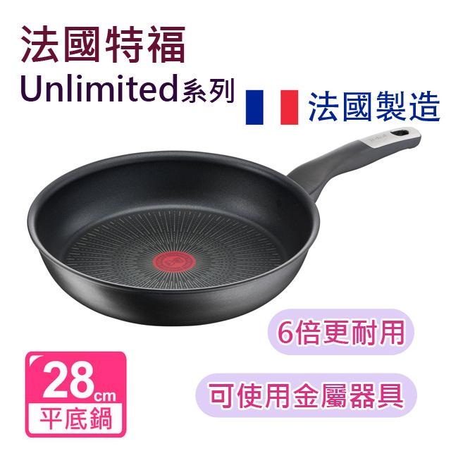 法國特福 Tefal - Unlimited 28cm 易潔煎鍋 G2550602 法國製造 電磁爐適用
