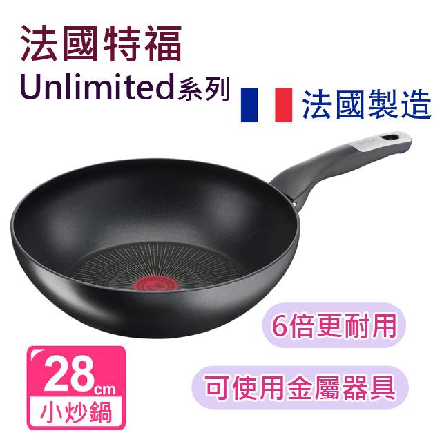 法國特福 Tefal - Unlimited 28cm 易潔炒鍋 G2551902 法國製造 電磁爐適用